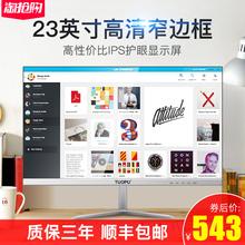 拓浦 24英寸无边框IPS屏护眼液晶电脑显示器 hdmi台式电脑屏幕23