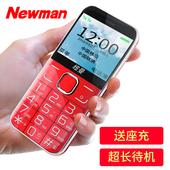 【清仓】纽曼 L520老人机超长待机直板移动大屏老年手机正品大字大声男女诺基亚