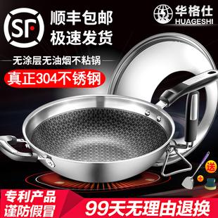 华格仕304不锈钢炒锅无油烟炒菜锅无涂层不粘锅电磁炉通用炒锅具