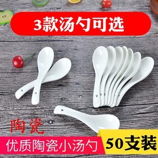 纯白色陶瓷小汤勺餐厅酒店饭店专用弯勺柏咨小汤勺陶瓷小勺子商用