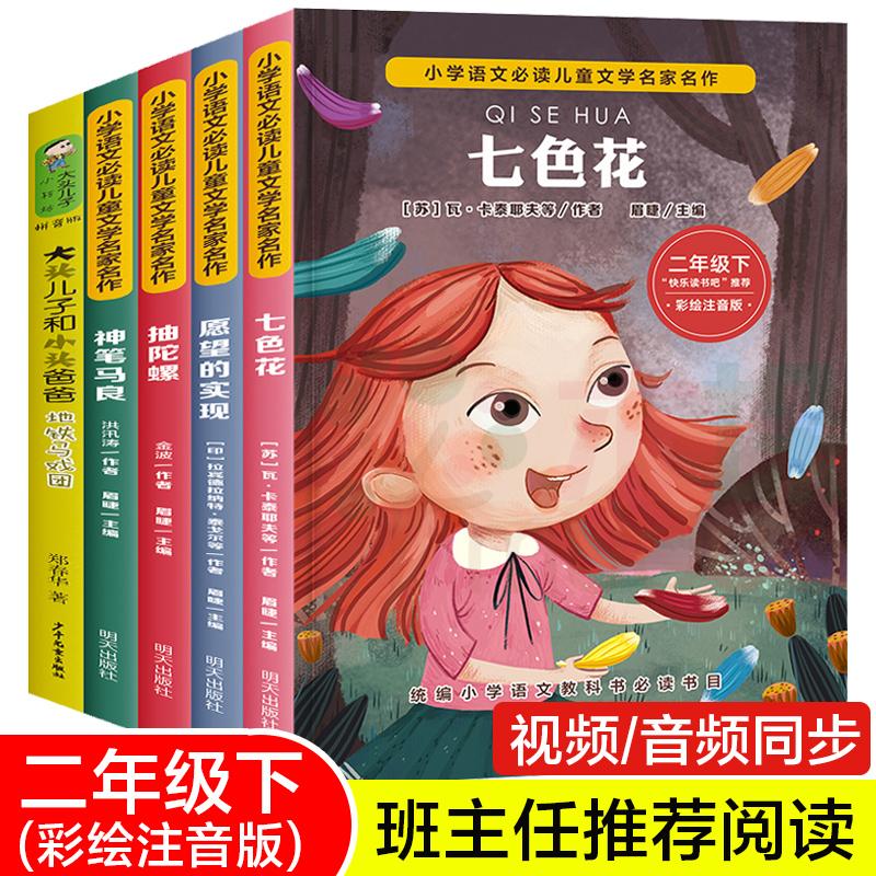 二年级课外书必读下册 快乐读书吧丛书全套5册 五册注音版故事大头儿子和小头爸爸书七色花愿望的实现神笔马良 一起长大的玩具正版
