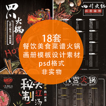 Catering gourmet recipes template hot pot menu price list flyer psd template design template PS material