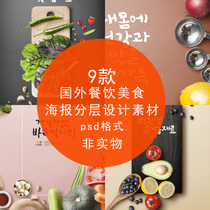 Foreign dining food festival poster template fruit vegetable Kitchen restaurant PSD layered source file PS material