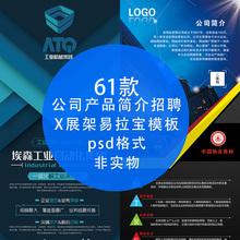 企业宣传X展架易拉宝设计psd模板公司产品简介介绍招聘海报ps素材
