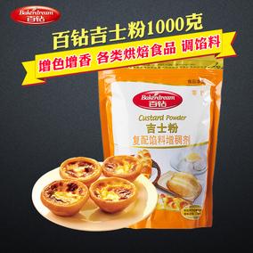 安琪百钻吉士粉 奶黄包调馅料蛋糕蛋挞用卡士达粉 烘培原料1000克