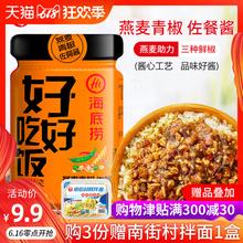 海底捞拌饭酱燕麦青椒佐餐酱210g好好吃饭拌面条下饭辣椒调味酱料