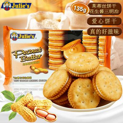 马来西亚进口茱蒂丝茱莉julie's花生酱三明治苏打夹心饼干135g