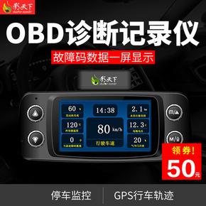 影天下OBD行車記錄儀高清夜視帶汽車故障診斷GPS行車軌跡一體機