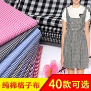 黑白格子布料 纯棉服装色织面料蓝色衬衫桌布 全棉红白小中连衣裙