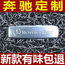 2009 Mercedes-Benz C180l Special Footpad Class C 200L Car Interior Modification Carpet Floor Pad Thickening Ring