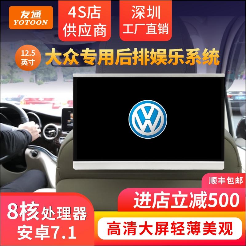 大众专用后排座娱乐系统 安卓头枕显示屏 汽车载电视 头枕显示器