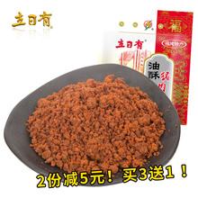 立日有肉松 油酥猪肉酥150g 福建特产儿童营养猪肉松早餐食品