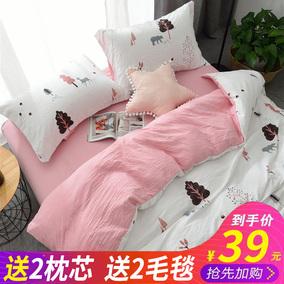网红水洗棉四件套床单被套磨毛床上用品男女单人床学生宿舍三件套
