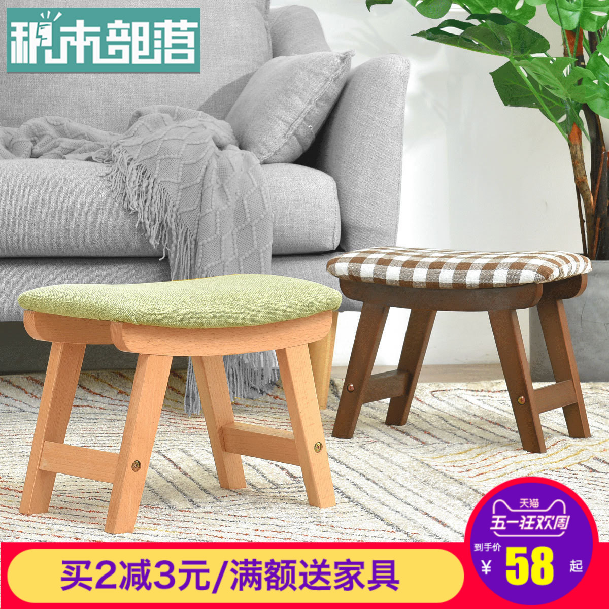 小沙发布艺凳子时尚
