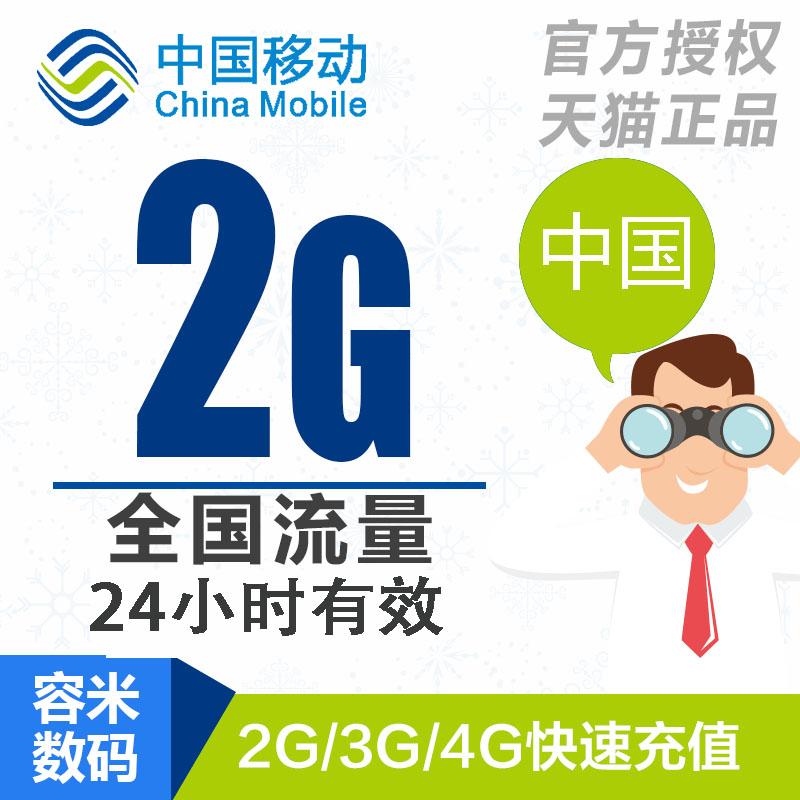 广东移动流量充值2GB 全国手机流量日包 24小时有效 gd yd