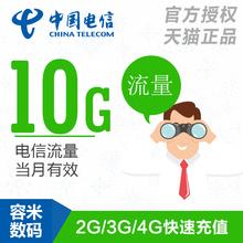 当月有效 手机流量 全国通用自动充值 上海电信流量充值10G