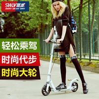 Siwei adult scooter adult travel scooter aluminum big wheel shock absorber two-wheeled scooter two-wheel folding