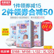 男女宝宝婴儿尿不湿批发夏季 超薄透气S XL码 花香乐娃娃纸尿裤