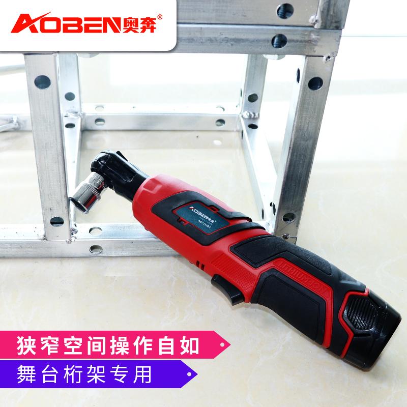 奥奔桁架电动扳手充电式棘轮角向板手90度角专用行架舞台直角快速