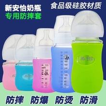 飞利浦新安怡原生态经典款宽口径玻璃奶瓶套硅胶防摔保护防烫保温