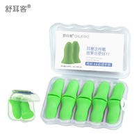 Shuer professional soundproof earplugs anti-noise sleep mute sleep artifact anti-snoring device noise reduction noisy