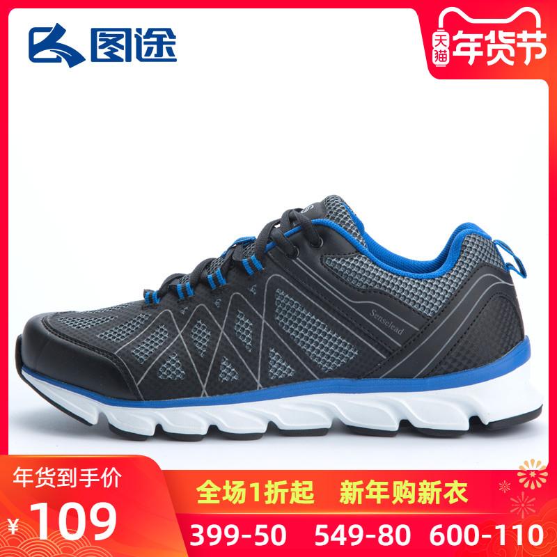 图途越野跑鞋男耐磨防滑情侣运动跑步鞋女情侣透气休闲鞋TT16006