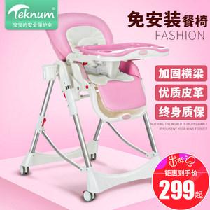 teknum宝宝餐椅可折叠多功能便携式家用儿童婴儿吃饭椅餐桌座椅子
