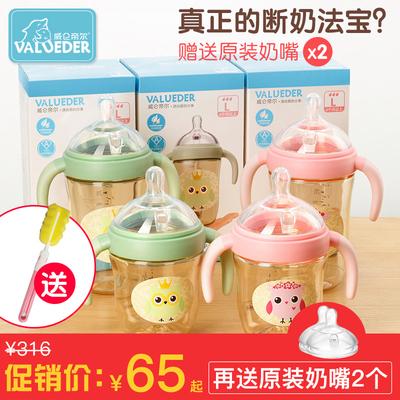 威仑帝尔婴儿奶瓶PPSU耐摔宽口径宝宝断奶喝水奶瓶进口材质防胀气