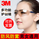 3M goggles windproof dust glasses sand-proof riding goggles labor insurance anti-splash protection transparent glasses men and women