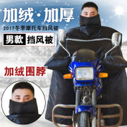 Cross-bend curved beam motorcycle windshield by winter electric thickening plus velvet 125 warm knee hood windshield 110 male
