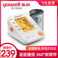 Electronic fish pressure measuring instrument arm type domestic blood pressure meter 670E backlight automatic intelligent blood pressure meter