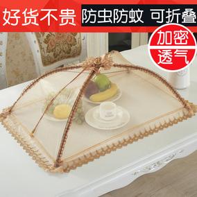 可折叠餐桌罩防苍蝇饭菜食物罩家用饭桌盖菜罩剩菜罩子碗罩遮菜伞