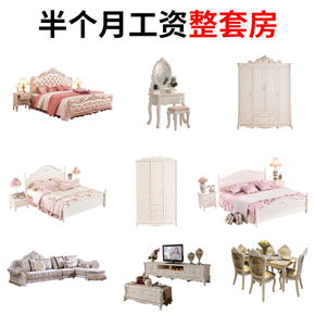 全屋家具套装组合 卧室套房欧式床主卧衣柜韩式田园整屋成套家具