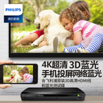 Philips/飞利浦 BDP2580B 4K高清3D蓝光碟机DVD影碟机播放器