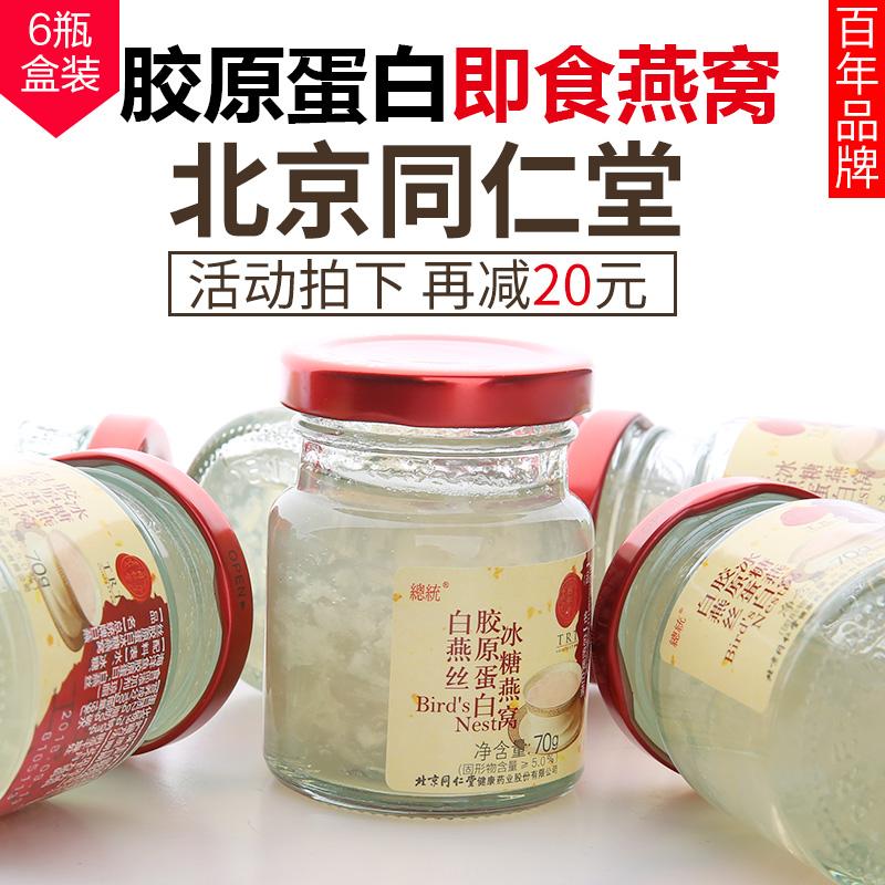 北京同仁堂正品冰糖即食燕窝干盏饮品孕妇补品礼盒装马来西亚印尼