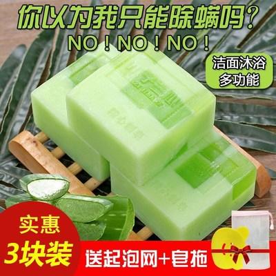 天然芦荟手工皂植物除螨控油补水精油皂祛痘洗脸皂纯沐浴香皂男女