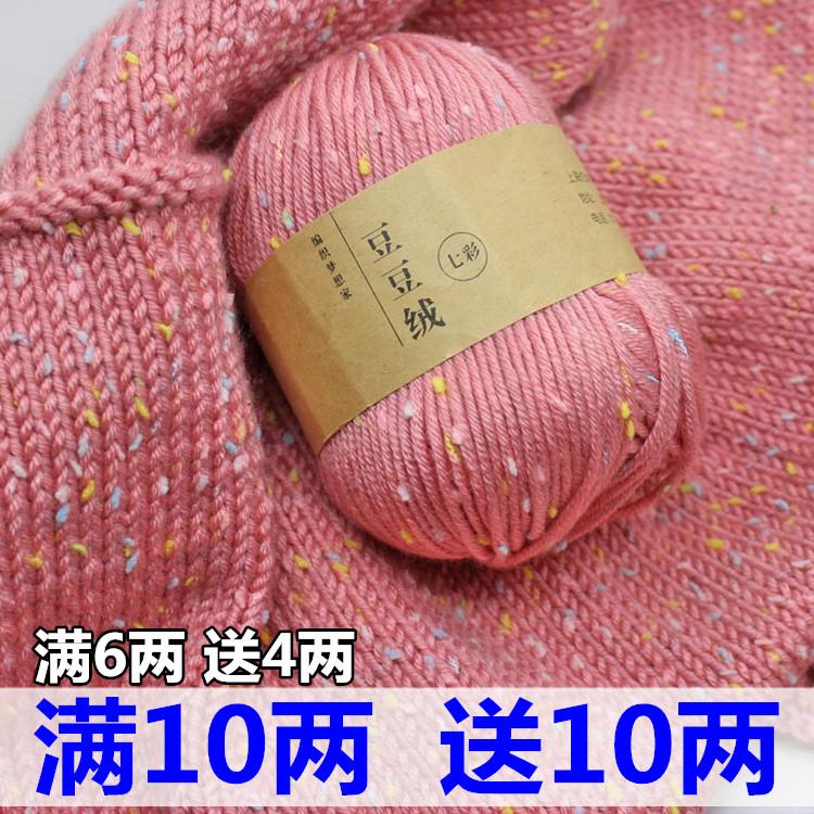 Кашемировые нитки для вязания / Пряжа Артикул 587008623911