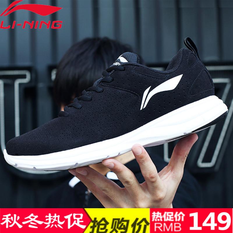 李宁跑步鞋男鞋2019新款正品防滑旅游断码鞋子秋冬透气休闲运动鞋