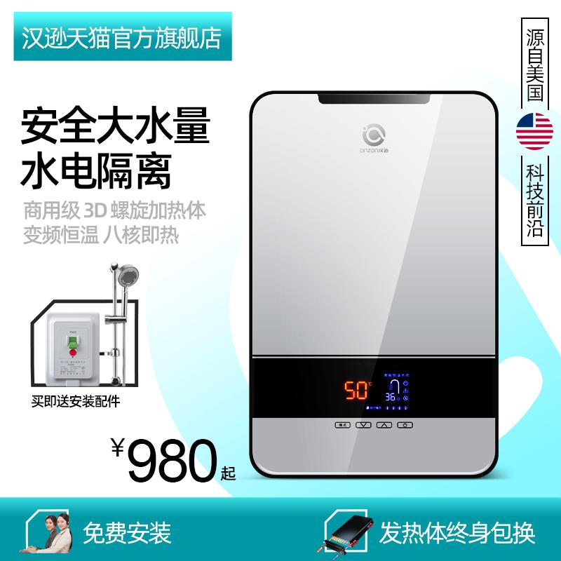 汉逊X2即热式电热水器家用速热小型淋浴卫生间洗澡机免储水恒温