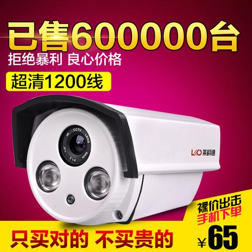 监控摄像头红外夜视监控器高清1200线室外安防家用摄像机模拟探头