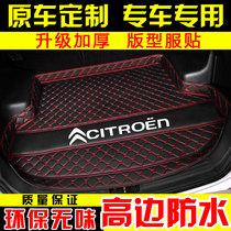 东风雪铁龙C5专车专用汽车后备箱垫适用于雪铁龙C5后尾厢垫