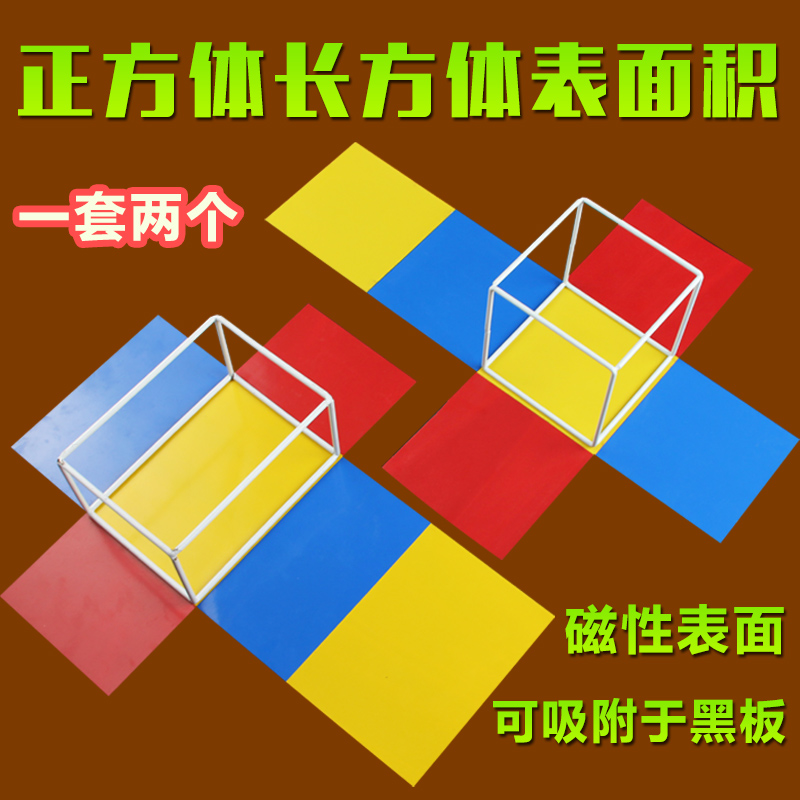立体几何模型教具