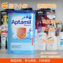德国进口美乐宝Aptamil 1段婴儿牛奶粉爱他美1段 800g新生儿