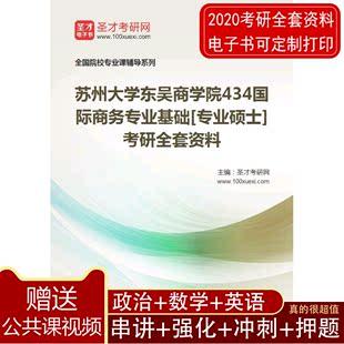 2020年苏州大学东吴商学院434国际商务专业基础考研全套资料
