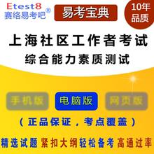 2018年上海社区工作者招聘考试(综合能力素质测试)易考宝典软件