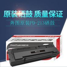 奔图pd-213硒鼓 p2206 p2206nw m6202 m6202nw m6603nw原装碳粉盒