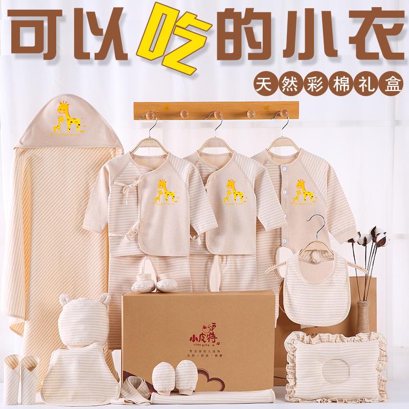 婴儿衣服彩棉秋冬季新生儿礼盒套装0-3个月刚出生宝宝母婴用品
