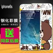 苹果6钢化膜彩膜iPhone6玻璃膜卡通6s手机彩色膜前后贴女4.7全屏