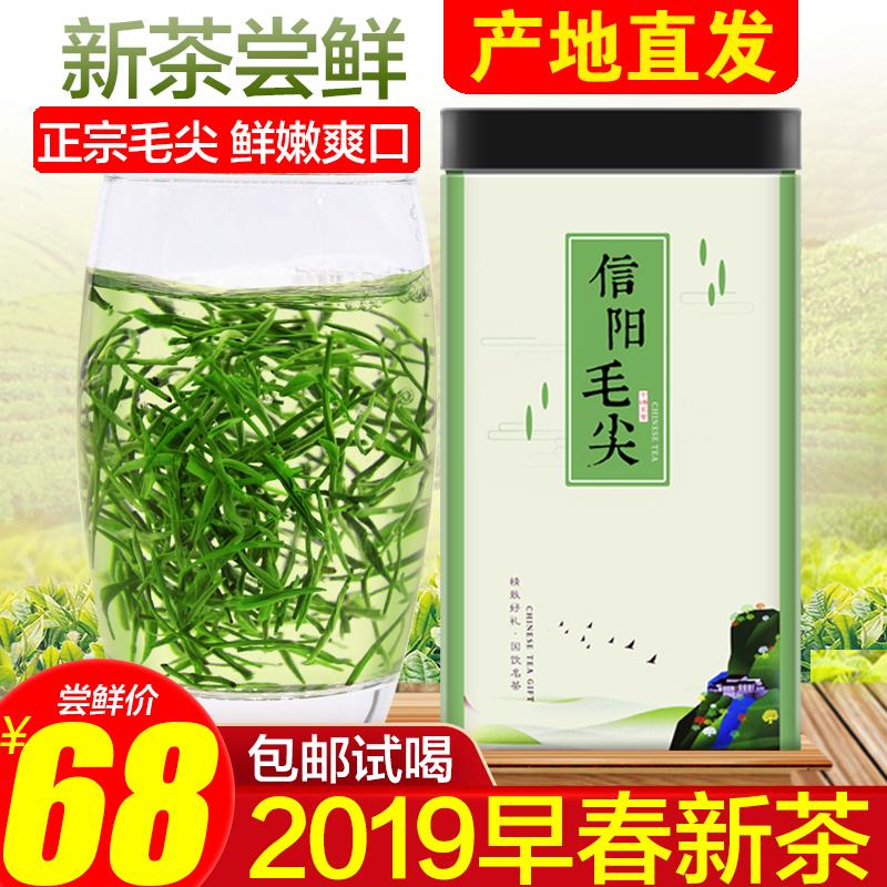 Чай Синьян Маоцзянь Артикул 589171891323