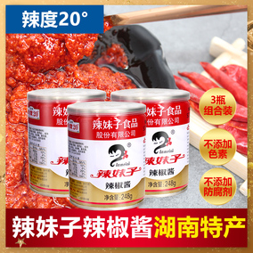 辣妹子辣椒酱 248g克*3瓶猛辣型 辣椒 辣妹子酱 罐头 调味料包邮